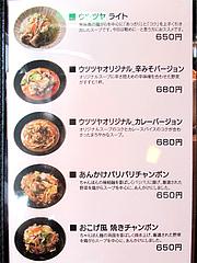 7メニュー:ちゃんぽん@チャンポン専門店・ヌードルキッチン・ウツツヤ(現屋)・天神ビブレ