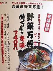 メニュー:野菜万歳めんちゃんこ冬味740円@博多めんちゃんこ亭・ボックスタウン箱崎