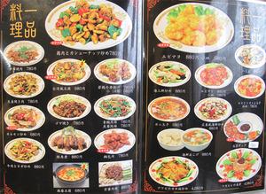 19一品料理のメニュー@溢香園(いこうえん)