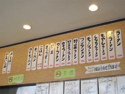 3メニュー:ラーメン@ラーメン・まるきん亭・木の葉モール