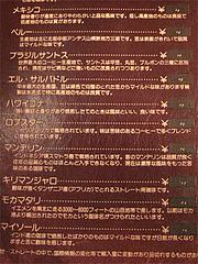 メニュー:ストレートコーヒー2@可否聖道(コーヒーせいどう)・福岡市南区大橋