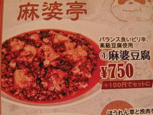 11麻婆豆腐750円メニュー@麻婆亭