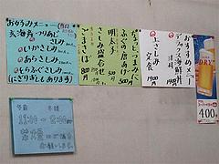 メニュー:おつまみなど@柳橋連合市場・柳橋食堂