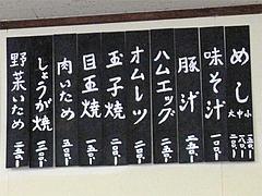 メニュー:マイ定食ができる単品@あじよし・渡辺通