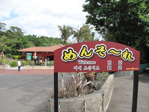 1沖縄ワールド