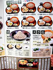 メニュー:丼セット・盛そば・天ざる@生そば・あずま・長住店