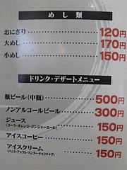 4メニュー:めし・ドリンク・デザート@伊万里ちゃんぽん・福岡博多店
