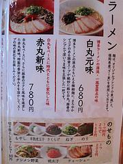 9メニュー:白丸元味&赤丸新味@一風堂・薬院店