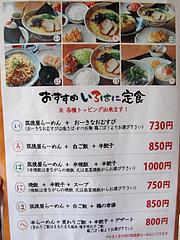 13メニュー:ラーメン定食@らーめん筑後屋・大野城店