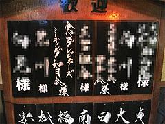 3食べログレビュアーズミーティング如月会@観山荘別館・小倉・料亭