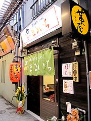 外観:濃厚豚骨ラーメン麺家まるいち@小倉・烏町食道街