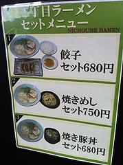 メニュー:セット・定食@二丁目ラーメン・港・福岡