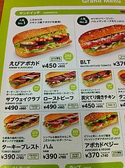 1メニュー:サンドイッチ@サブウェイ・天神昭和通り店