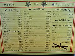 6メニュー@中華料理・李華・六本松