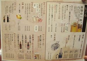 19ドリンクメニュー@福寿飯店