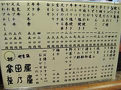 メニュー:焼き鳥@高田屋・焼鳥・倉敷