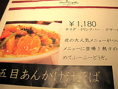 メニュー:五目あんかけ汁そば1,180円@HAKATA・ONO(ハカタオノ)・天神IMS