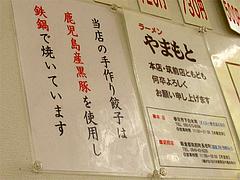 料理:餃子こだわり@ラーメンやまもと春日本店