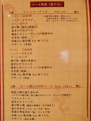 16メニュー夜のコース料理1@福寿飯店