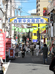 外観:西新中央商店街@ちゃんぽん座・十鉄・西新商店街
