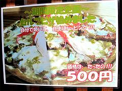 メニュー:セルフピザ@うどん研究所・麺喰道・七隈