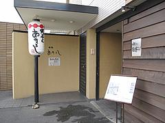 2外観:入口@天ぷら・あきよし・室見