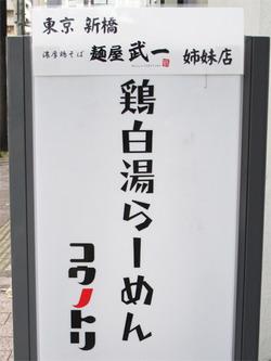 1新橋の麺屋武一の姉妹店@コウノトリ