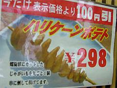 ハリケーンポテトポップ@うちだ屋清川店