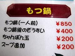 メニュー6:もつ鍋@焼鳥牛作・福岡市中央区小笹
