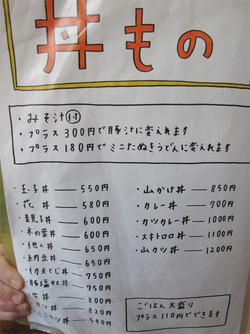 15丼メニュー@長州うどん