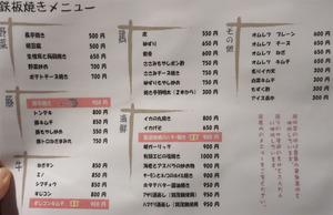 16メニュー鉄板焼@むらかみ