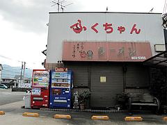 臨時休業@ふくちゃんラーメン・福岡市城南区田隈