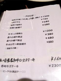 10メニュー:肉料理@ひげだるま本店