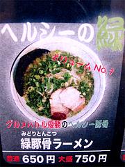 メニュー:緑豚骨ラーメン650円@拉麺・空海・那珂川本店