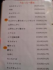 メニュー:おつまみ@おおはしてい・大橋・もつ鍋居酒屋