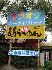 外観:専用駐車場@元祖長寿らーめん・城南区堤