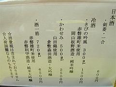 メニュー:日本酒@日本料理・花柚(はなゆう)・倉敷