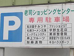 外観:老司ショッピングセンター@札幌ラーメン・北海・老司