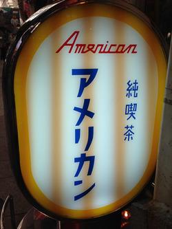 2看板ライト@純喫茶アメリカン