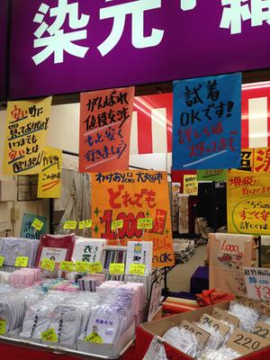 15着物@大阪船場