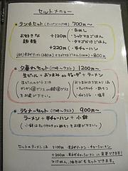 15メニュー:ランチセット・ディナーセット@海豚や・大橋店