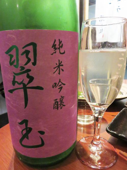 15翠玉純米吟醸