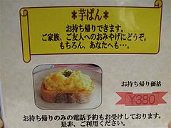 メニュー:芋ぱんテイクアウト380円@麺処・甘(かん)
