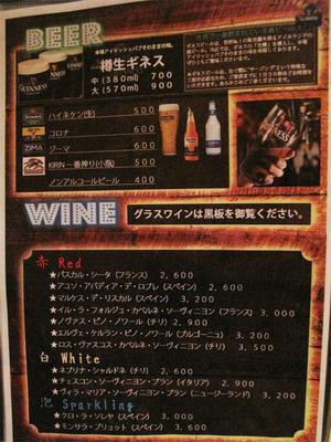 20ビールとワインのメニュー@イージーカフェ
