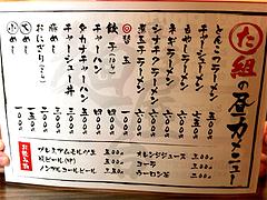 メニュー:ラーメン@ラーメン・博多麺屋台・た組