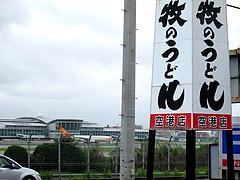 外観:空港が見える@牧のうどん・空港店