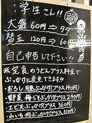 メニュー:学生割引@うどん・麺屋岩田