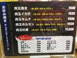 5お好み焼きメニュー@電光石火