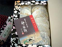 梅ヶ枝餅の箱。@かさの家博多駅キヨスク店