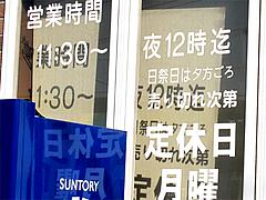 外観:営業時間と定休日@、、(てんてん)ラーメン・井尻